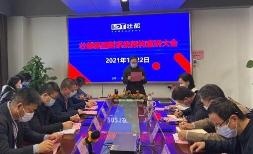 新阶段 新发展——蒋满州董事长作壮都集团2021年新系统架构宣讲